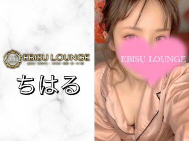 【体験】EBISU LOUNGE(ちはる)~綺麗で可愛い超絶セクシースタイル美女 メンズエステの理想形~
