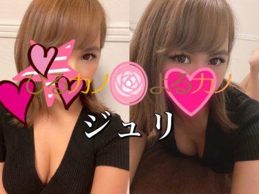 【体験】ひるカノよるカノ(ジュリ)~ハーフ系セクシースタイル美女 プニモチ美肌に包まれる幸せ~