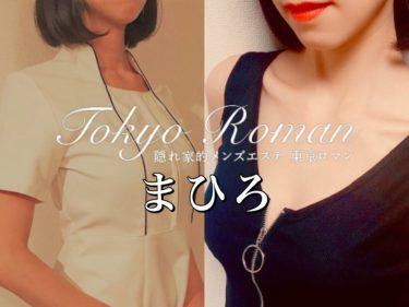 【体験】Tokyo Roman(まひろ)~光脱毛×Hug healing treatment 濃厚DEEPに恍惚~