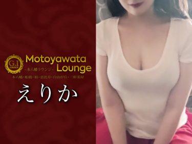 【体験】Motoyawata Lounge(えりか)~クォーター系の綺麗なグラビアスタイル美女 小悪魔なSKB天国~