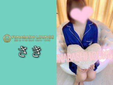 【体験】FUNABASHI LOUNGE(さき)~純真で可憐なセクシースタイル美女 正統派メンズエステ~