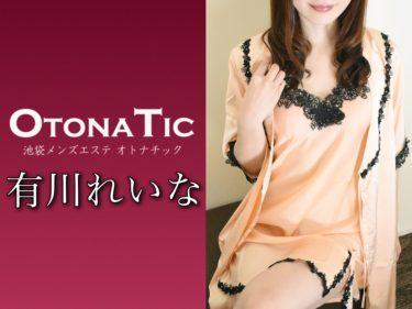 【体験】池袋 OTONATIC(有川れいな)~SSS級モデル系セクシースタイル美女 心を掌握された~