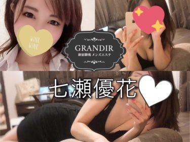 【体験】新宿御苑 GRANDIR(七瀬優花 二回目)~最高峰の愛がここにある~