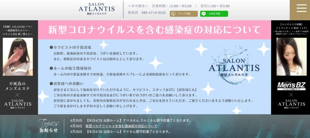 ホームページ画像