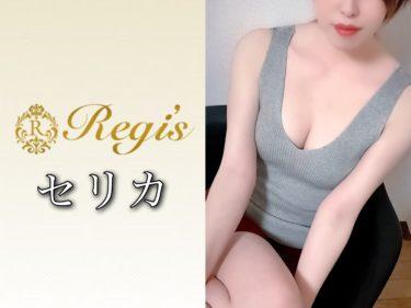 【体験】Regis 大宮(セリカ)~清楚系で可愛いセクシースタイル美女 未完の大器~