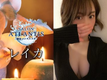 【体験】新宿 ATLANTIS(レイカ)~SSS級美少女降臨 エース候補間違いなし~