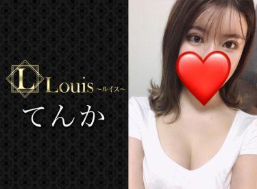 【体験】上野 Louis(てんか)~メンエス業界初!? 美人双子セラピストの愛~