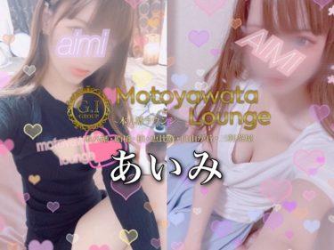【体験】Motoyawata Lounge(あいみ)~一味違うドキドキな施術構成~