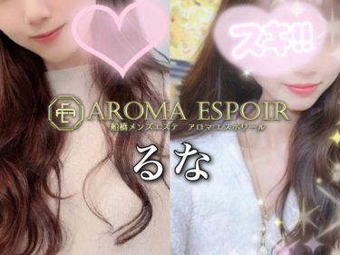 【体験】AROMA ESPOIR(るな)~過去、五本の指に入る美貌 期間限定SSR級美女降臨~