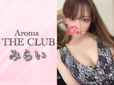 【体験】恵比寿 Aroma THE CLUB(みらい)~超絶タイプに全てを曝け出した~