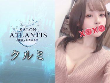 【体験】ATLANTIS(クルミ)~めっちゃタイプで惚れる~