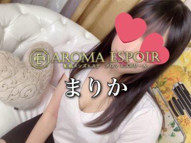 【体験】船橋 AROMA ESPOIR (まりか)~超絶アイドル級セクシースタイル美少女 無限大の愛はかなりの逸材~