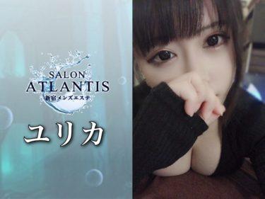 【体験】ATLANTIS(ユリカ)~神レベルG級美少女降臨 愛しかない施術に始めて出会う