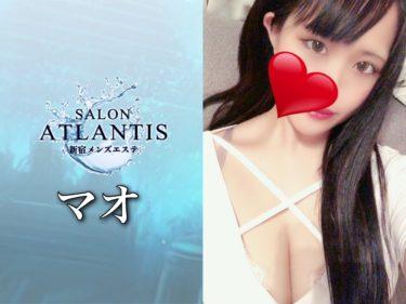 【体験】ATLANTIS(マオ)~想像を超えた愛は完全無欠~