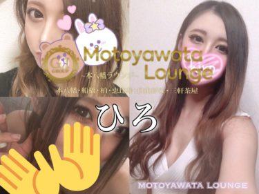 【体験】本八幡 Motoyawata Lounge(ひろ)~アゲアゲDEEPで激動の愛~