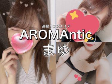 【体験】新宿三丁目 アロマンティック(まゆ)~キュンキュンしちゃう~