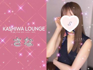 【体験】柏 KASHIWA LOUNGE(さな)~出会った瞬間から可愛い~