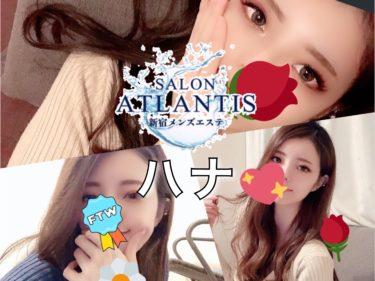 【体験】新宿 ATLANTIS(ハナ)~華がある美貌と高揚感~