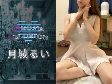 【体験】明大前 アロマイリュージョン(月城るい)~女子アナ系最強DEEP~