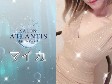 【体験】新宿 ATLANTIS(マイカ)~彗星の如く現れた逸材~