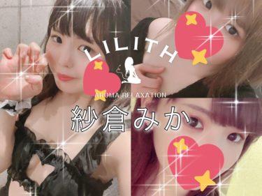 【体験】上野 リリス(紗倉みか)~吸血されちゃう愛~