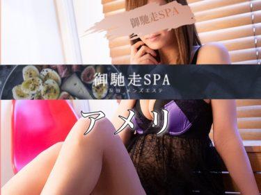 【体験】五反田 御馳走SPA(アメリ)~メガトンクラス~