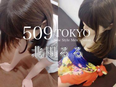 【体験】神田 509東京(北川るる)~愛する人のために~