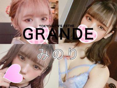 【体験】葛西 グランデ(みのり)~アイドル級美女の戯れ~